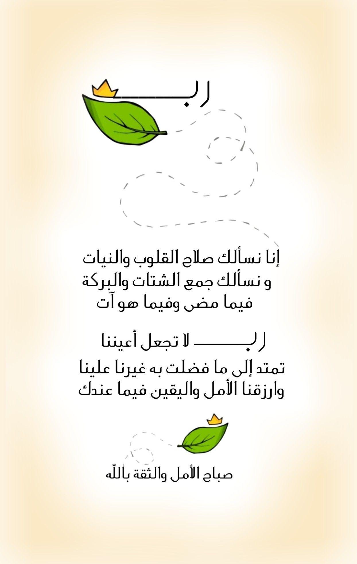 رب إنا نسألك صلاح القلوب والنيات كما نسألك جمع الشتات والبركة فيما مضى وفيما هو آت رب لا تجعل Good Morning Arabic Good Morning Greetings Morning Greeting