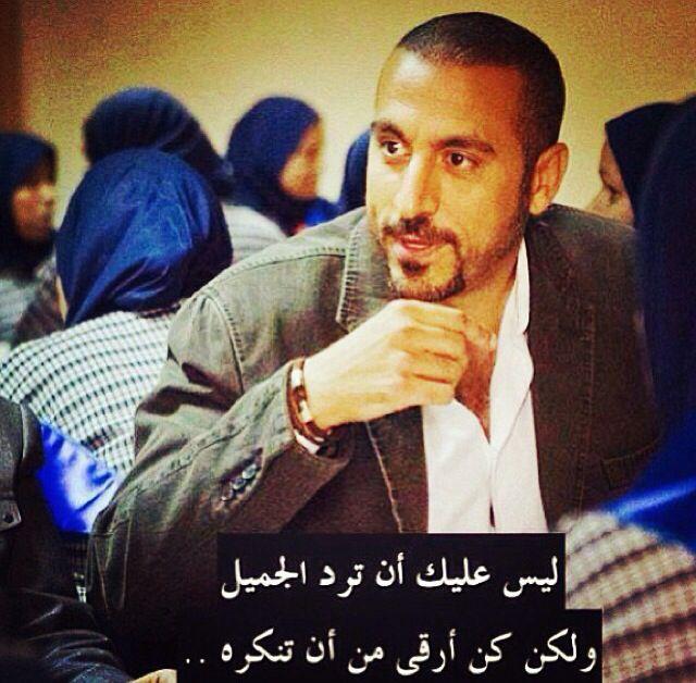 Ahmed El Shugairi أحمد الشقيري Cool Words Arabic Quotes Personal Improvement