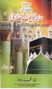 Urdu Islamic Books Collection : Free Texts : Download