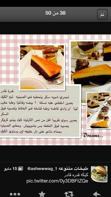 قدره قادر Cooking Recipes Recipes Cake Recipes