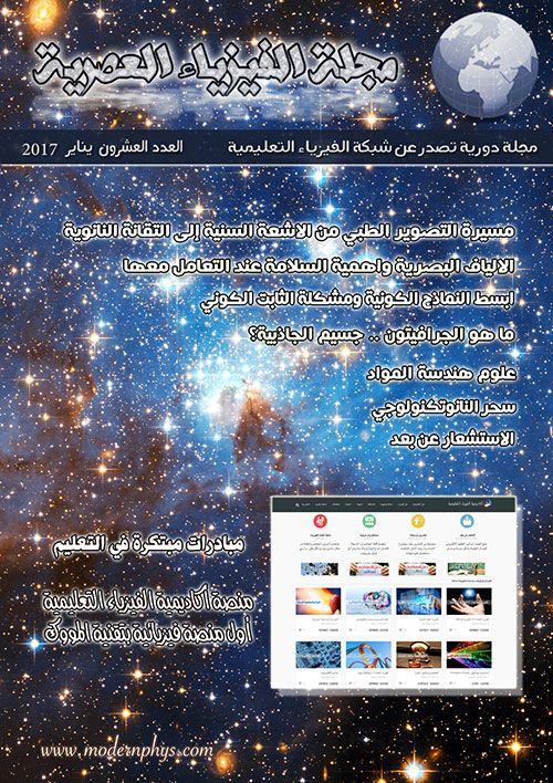 مجلة الفيزياء العصرية العدد العشرون التحميل من الموقع مباشرة لتحميل الاعداد السابقة من مجلة الفيزياء العصرية