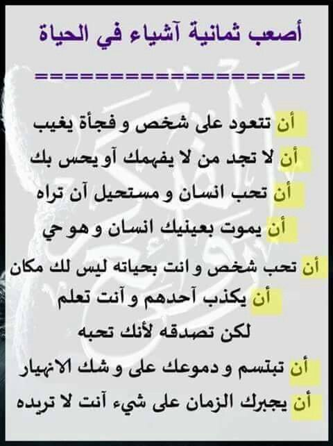 Khulood Om Hamoudy Life Quotes Perfect Word Words