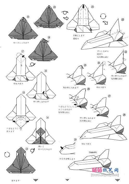 Airplane Origami Instructions Paper Pictures