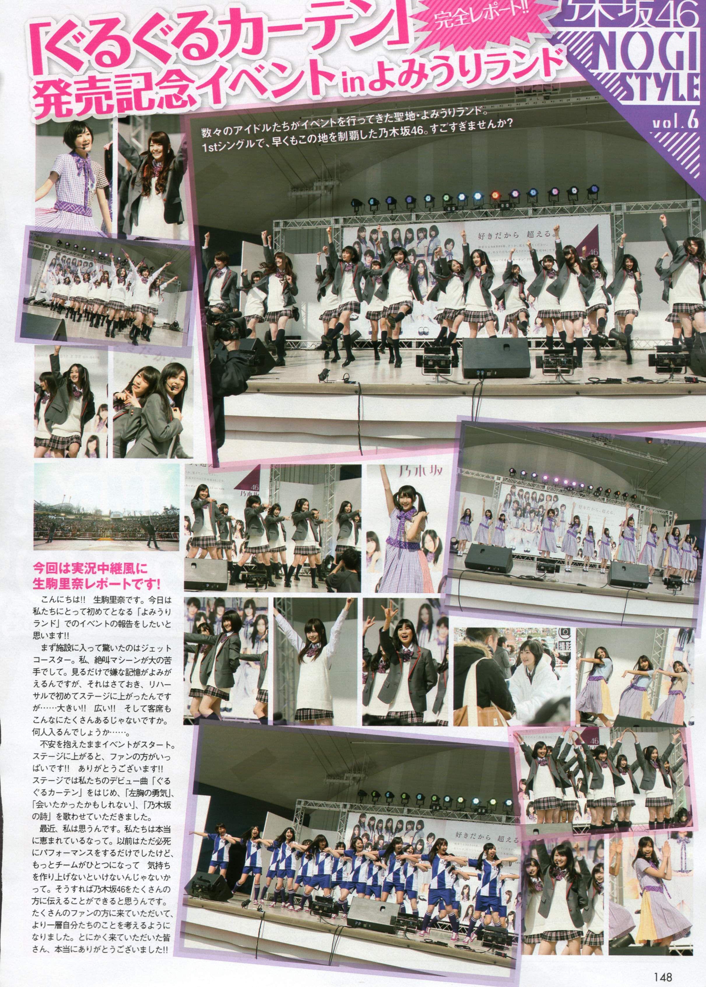 [B.L.T.] 2012.05 ~ 乃木坂46 (nogizaka46)