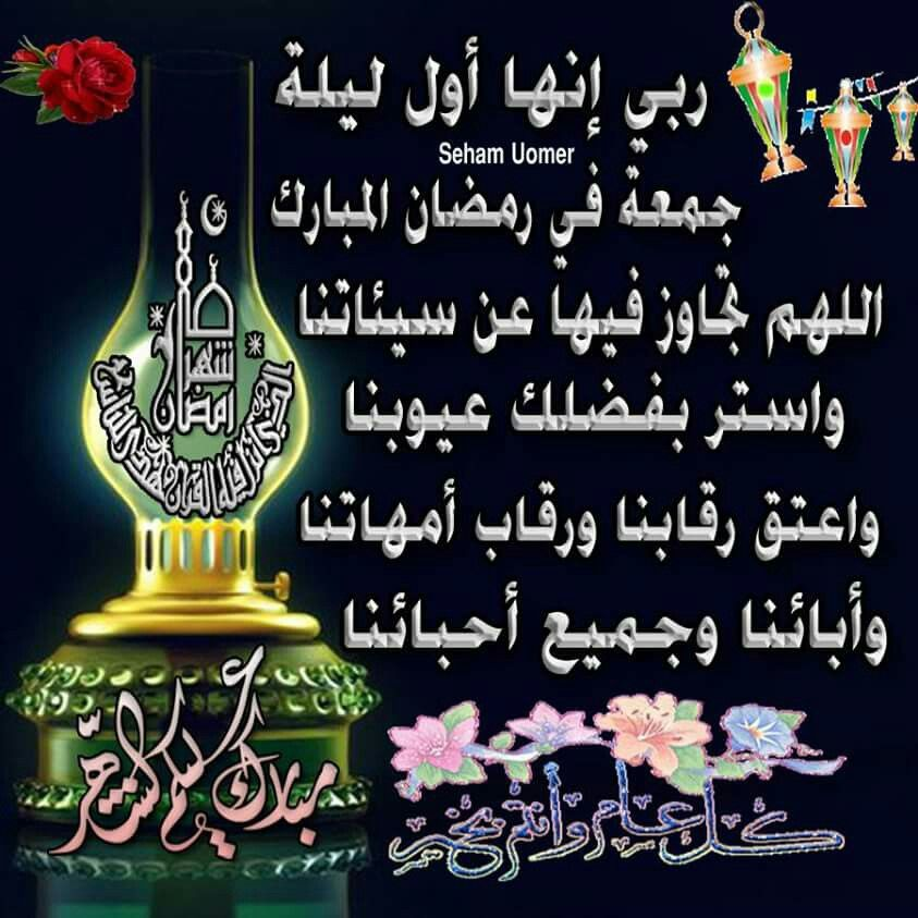 ليلة الجمعة Ramadan Kareem Chalkboard Quote Art Art Quotes