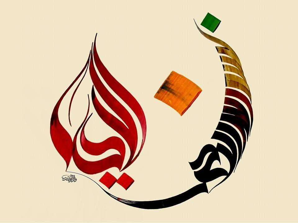 بسم الله الرحمن الرحيم بالخط السنبلي Islamic Art Calligraphy Arabic Calligraphy Art Islamic Calligraphy