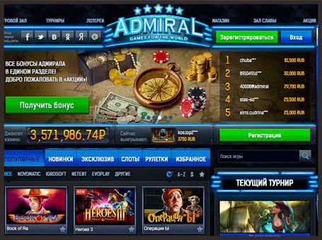 Игровые автоматы адмирал играть онлай как всегда выигрывать в казино тактика