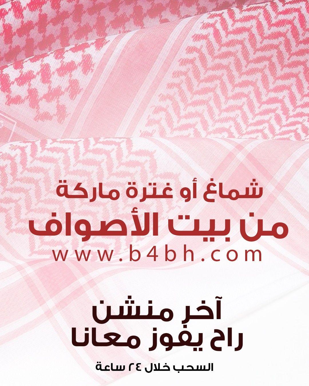 منشن شخص وسيتم السحب بأي وقت على الفائز شكرا Jasim Alkooheji Sharifgroupbh فعاليات البحرين Bahrain Events Instagram Posts Instagram Movie Posters
