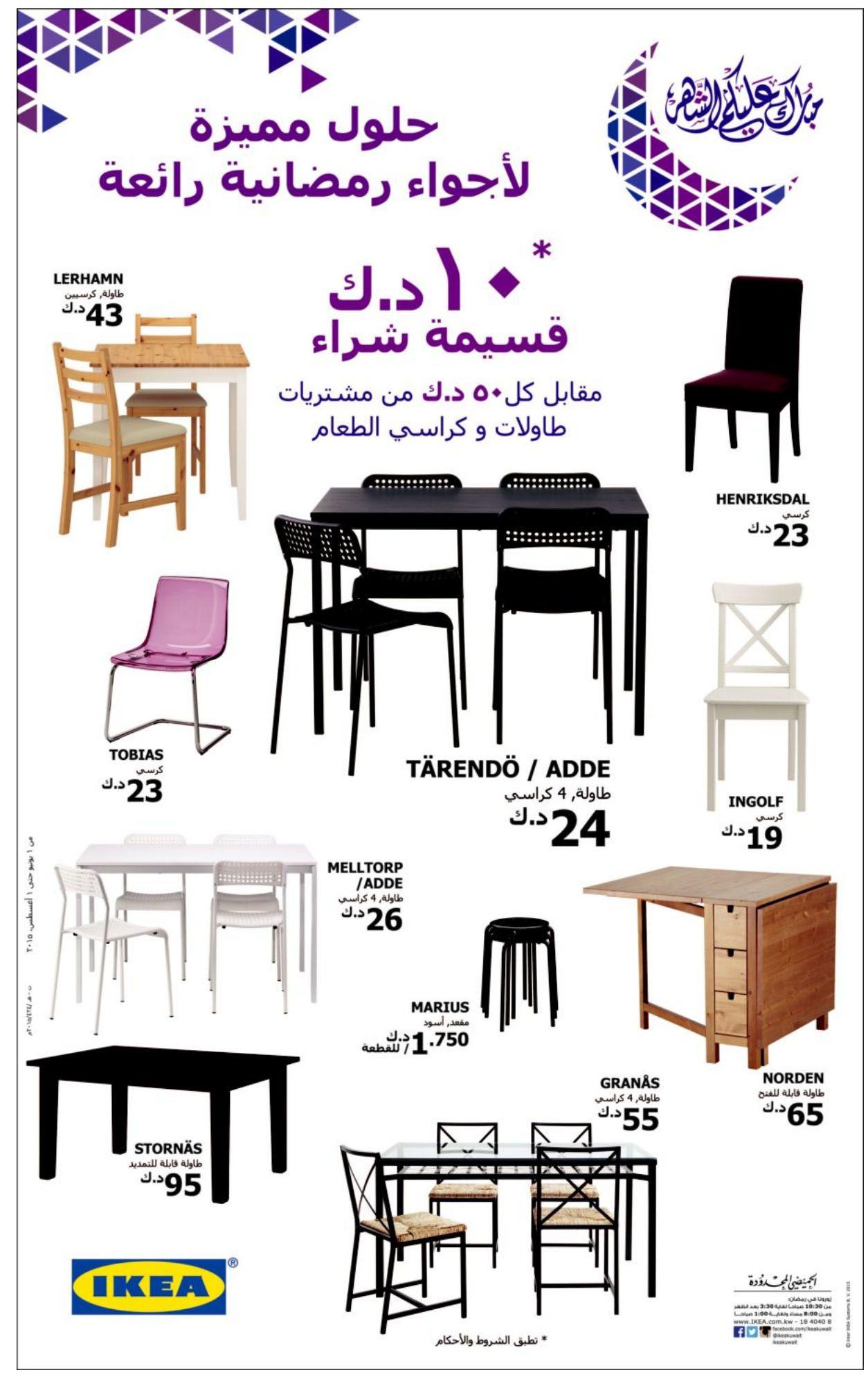 Ramadan Offers At Ikea Kuwait 21 June 2015 Deals In