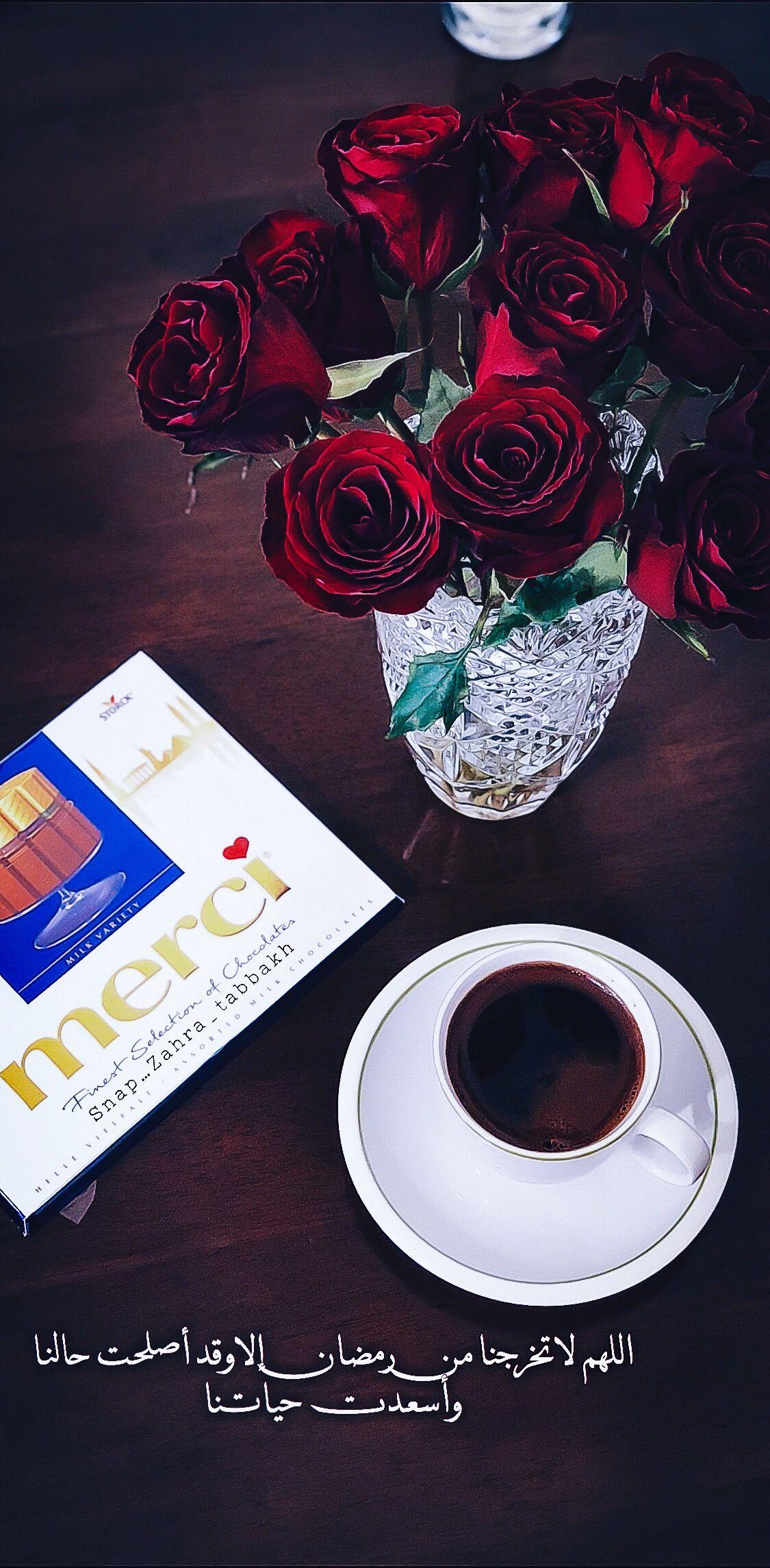 اللهم اصلح حالنا و اسعدنا يارب Romantic Art Islamic Pictures Good Night Messages
