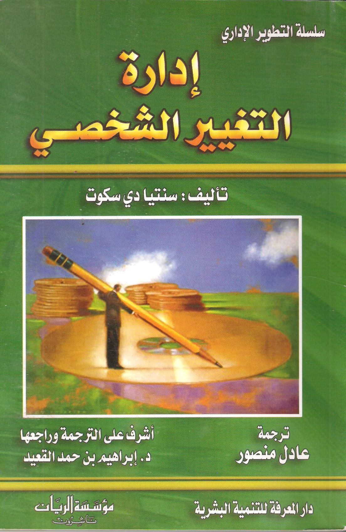 ادارة التغيير الشخصي Chapter Books Pdf Books Reading Book Qoutes
