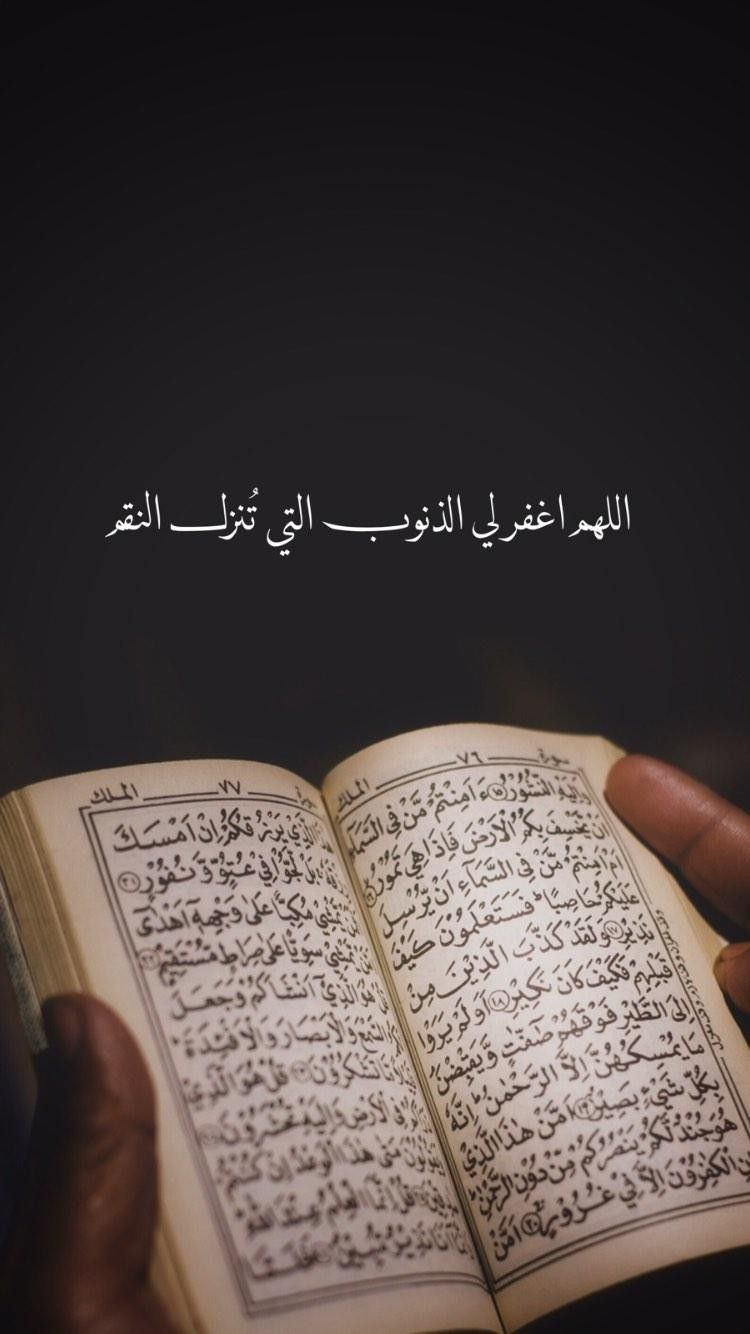 دعاء كميل Arabic Tattoo Quotes Sweet Words Positive Words