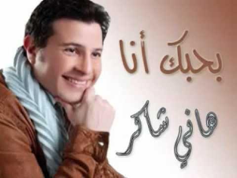 Ba7ibak Ana Hani Shaker Songs Music Ana