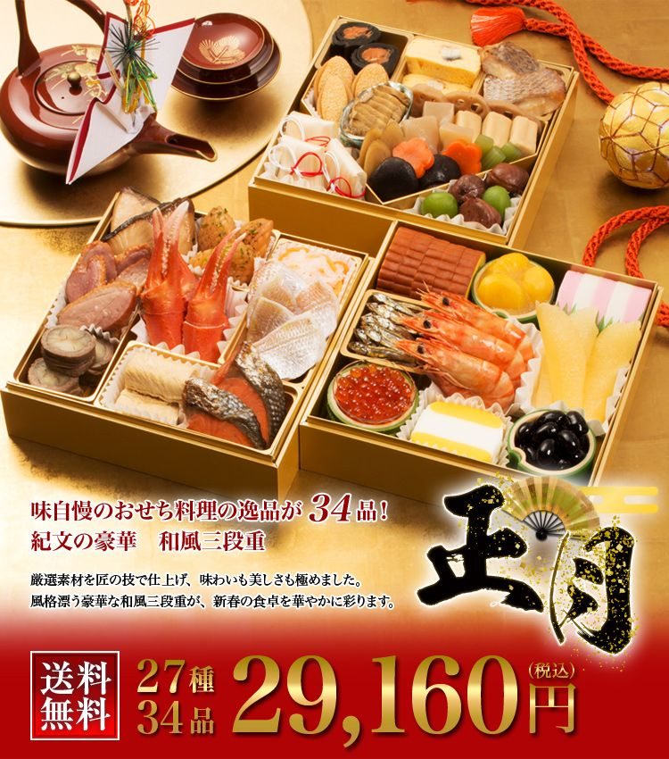 おせち料理.com: 紀文 おせち詰合せ3段「正月」 29,160円