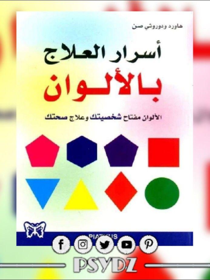 كتاب أسرار العلاج بالألوان Pdf Playing Cards Cards