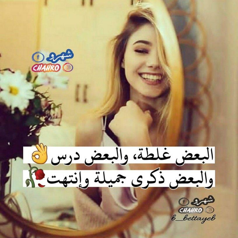 البعض غلطة والبعض درس والبعض ذكرى جميلة وإنتهت Funny Quotes For Instagram Beautiful Arabic Words Funny Arabic Quotes