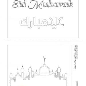 افكار بطاقات معايدة من صنع الاطفال نشاطات رمضان والعيد شمسات Ramadan Math Islam