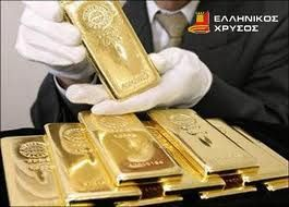 Έχουν φυγαδεύσει τον ελληνικό χρυσό στο εξωτερικό, ως ενέχυρο στους τοκογλύφους.