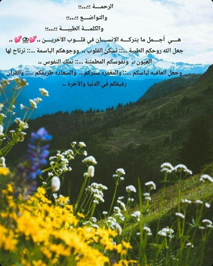 Pin By خليفه On كلمات Islamic Pictures Pictures Nature