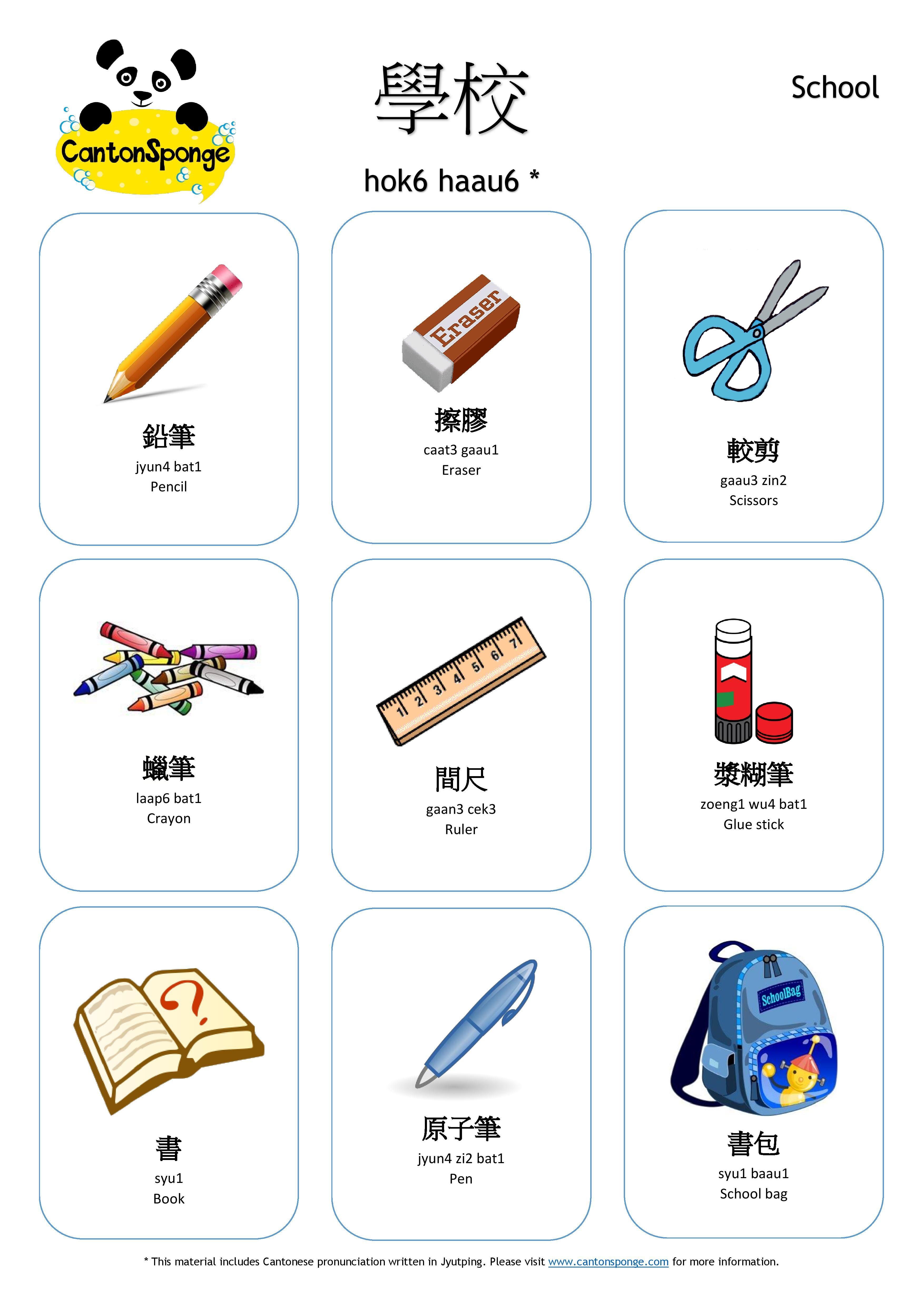 Learn Chinese Characters - Free downloads and reviews ...