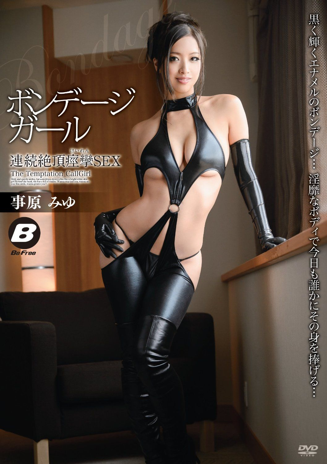 Asian Girl In Latex Lingerie Latex Suit Sexy Latex Japanese Sexy Interesting Stuff
