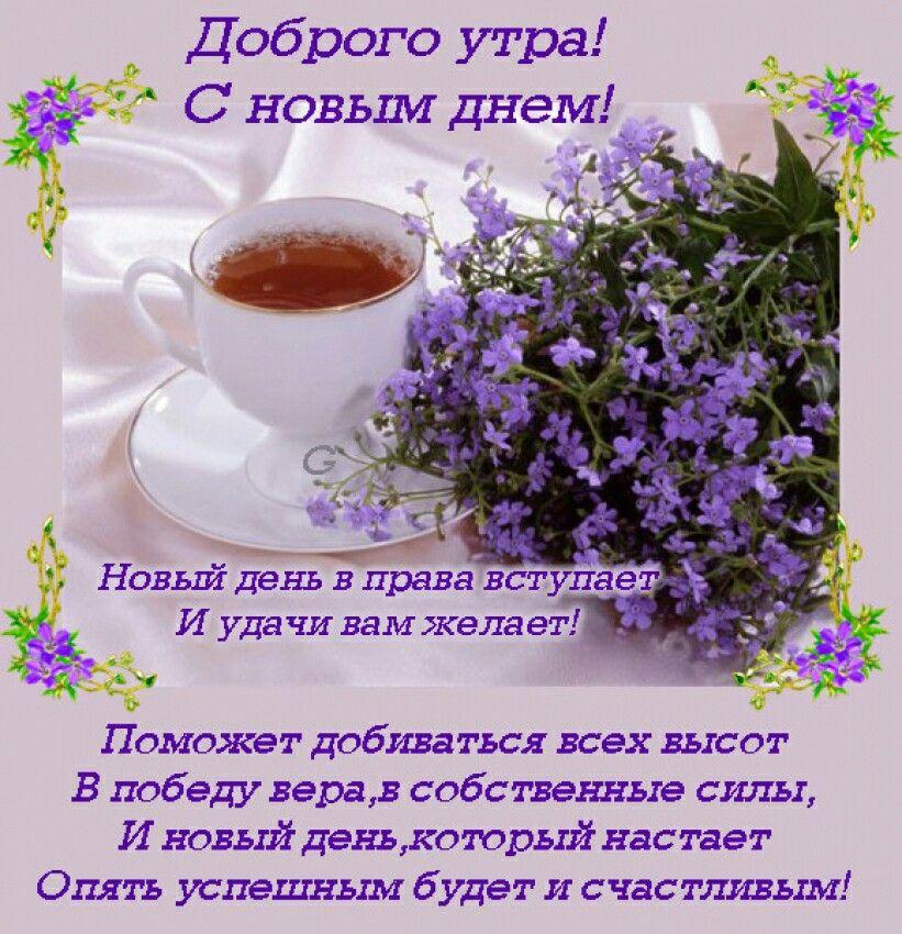 Живые картинки доброго утра с чашечкой кофе пассажиры таковых