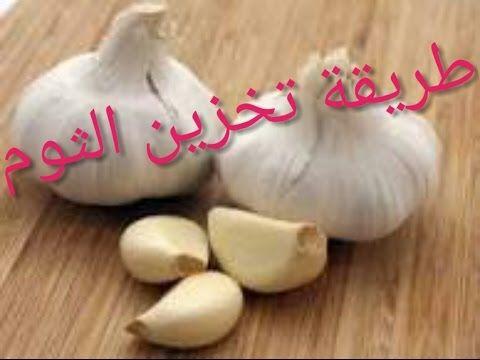 لن تصد ماهى اضرار حفظ الثوم فى الثلاجة واهم طرق حفظة طبيعا Youtube Vegetables Garlic Food