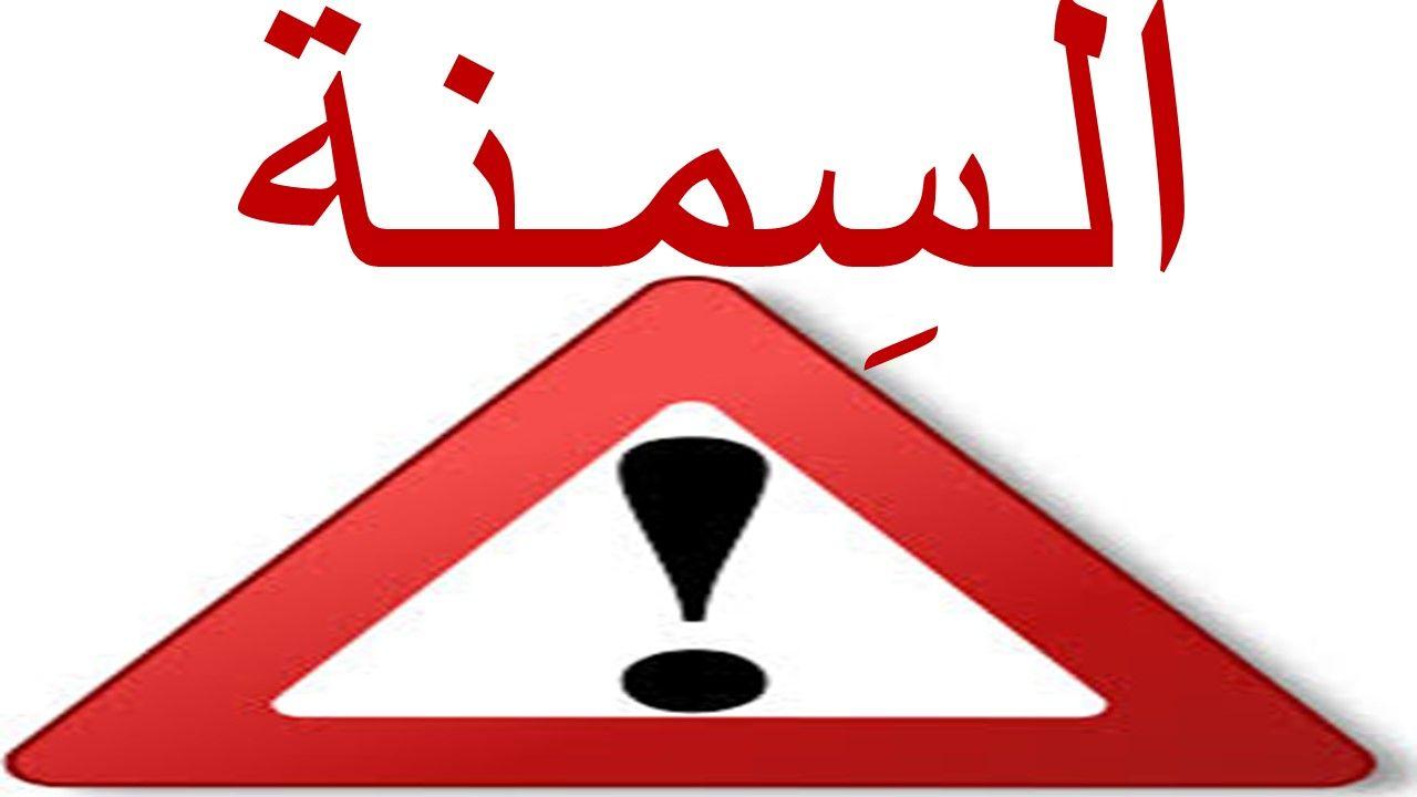 الس منة أسبابها ومخاطرها Symbols Letters Digit