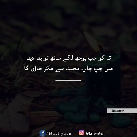 Best Sad Quotes About Love In Urdu: Pin By Ndem Rafiq On - Hacker