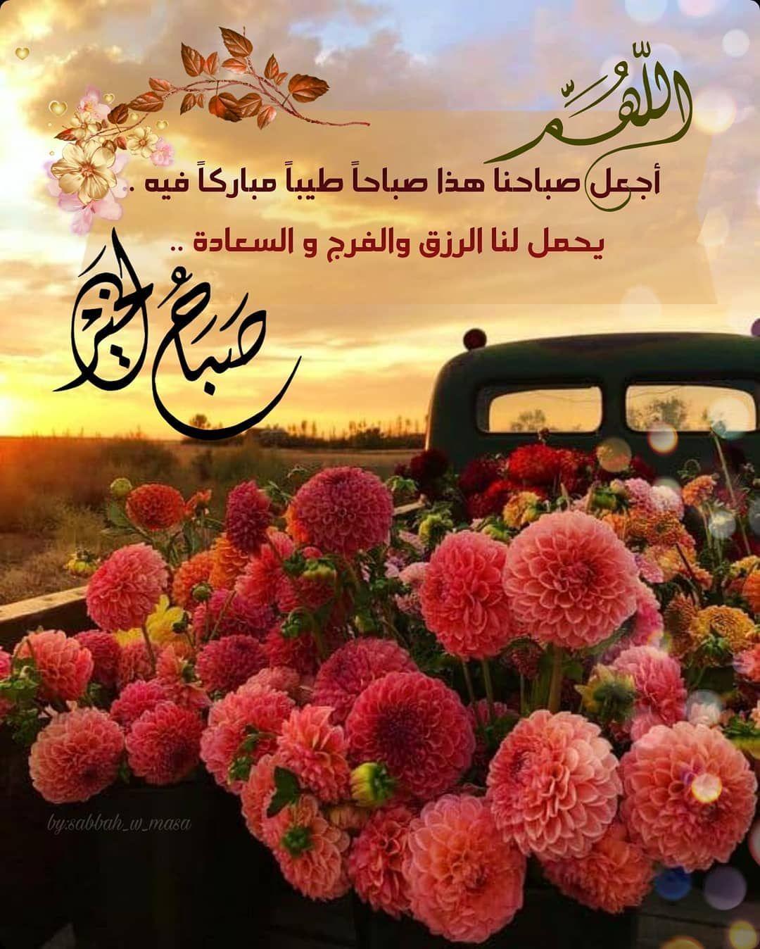 صبح و مساء On Instagram اللهم أجعل صباحنا هذا صباحا طيبا مباركا فيه يحمل ل Good Morning Flowers Beautiful Morning Messages Good Morning Images