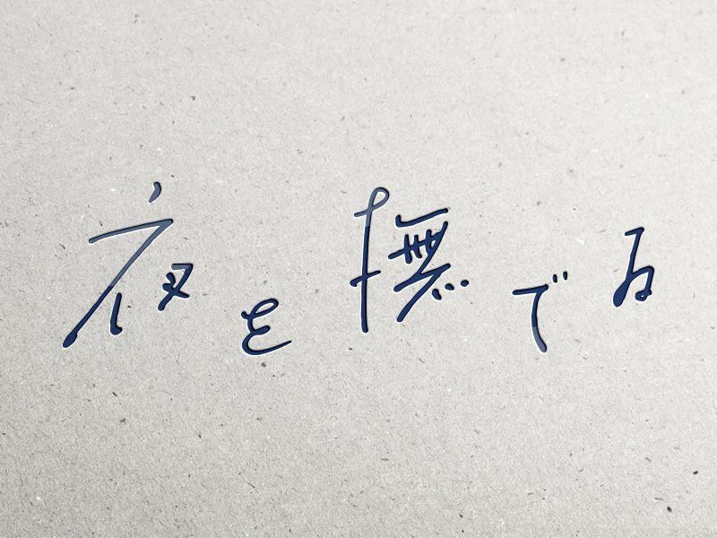 字体 おしゃれまとめの人気アイデア Pinterest Dengweibin テキストデザイン レタリングデザイン 字体 デザイン