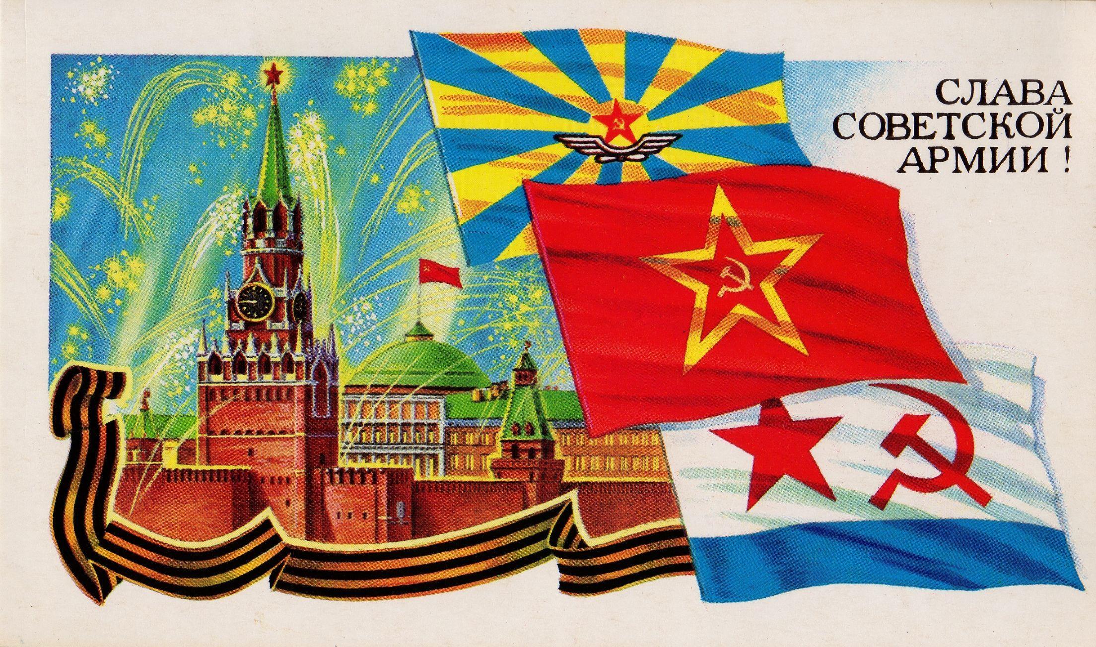 Надписью, военные открытки советского времени