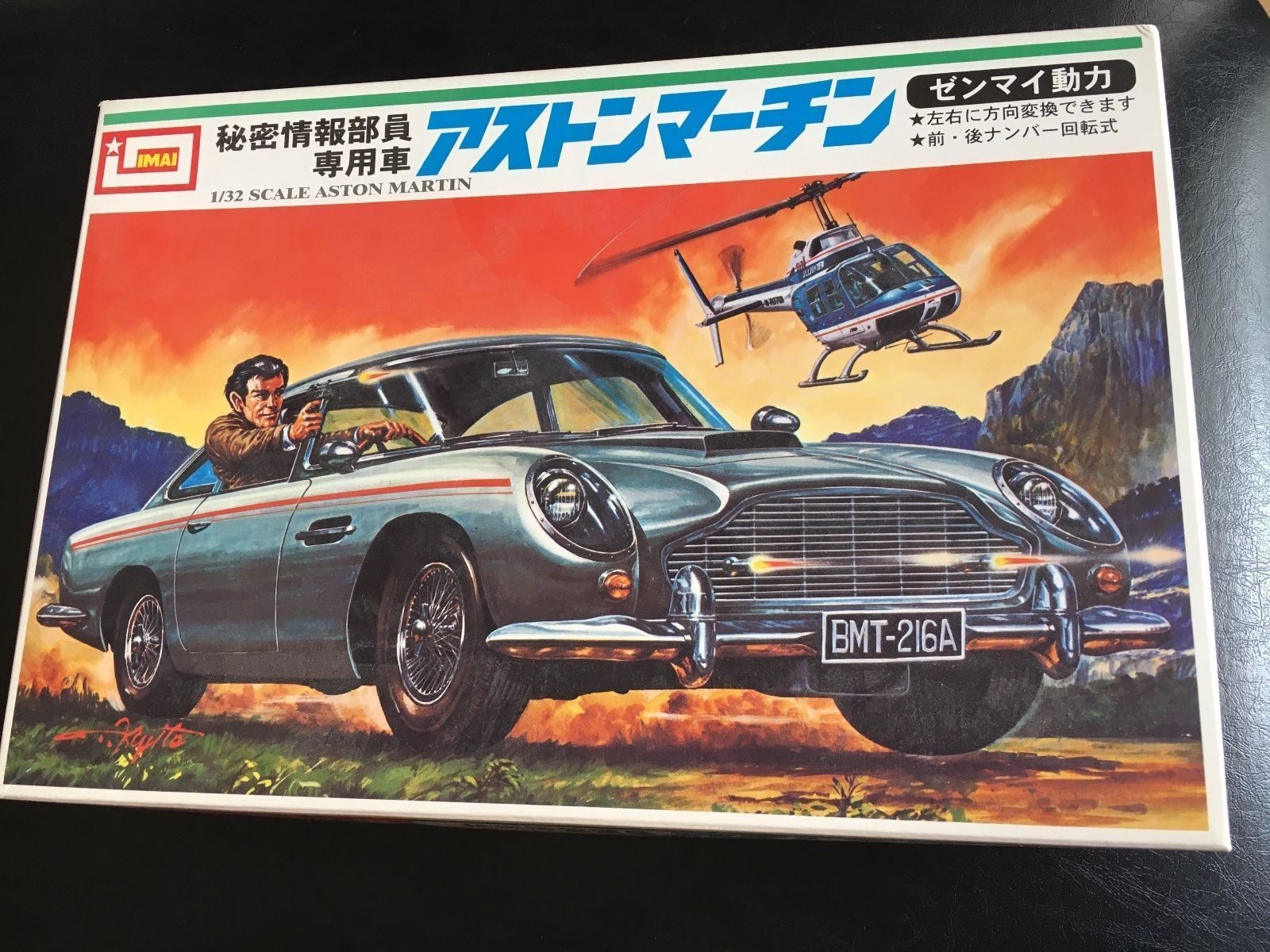 secret agent car aston martin imai japan james bond model kit