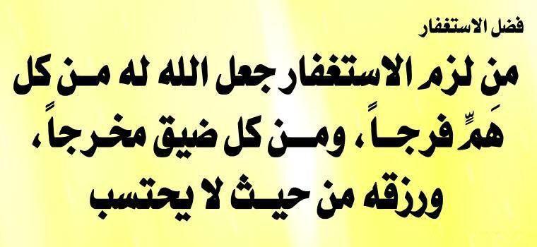 Pin By زهرة الياسمين On إستغفار Arabic Words Arabic Calligraphy Words