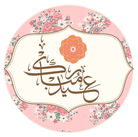 Pin By Rawan A On Party Themes ثيمات Eid Crafts Eid Cards Eid Stickers