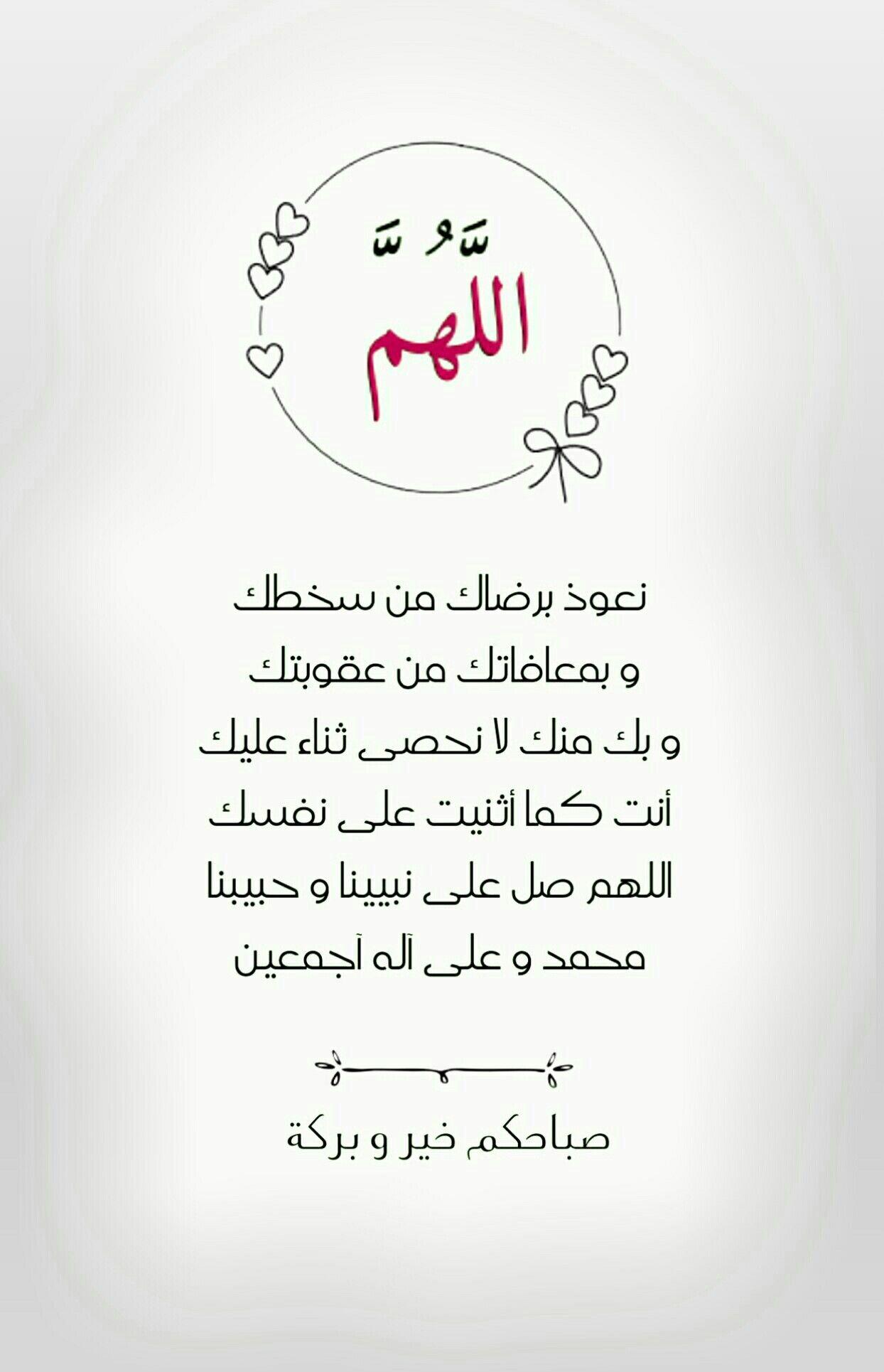 الل ه م نعوذ برضاك من سخطك و بمعافاتك من عقوبتك و بك منك لا نحصى ثناء عليك أنت كما أثنيت على نفسك اللهم صل عل Cool Words Islam Facts Morning Greeting