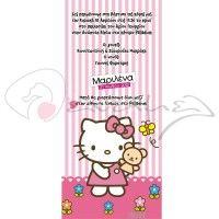 Πρόσκληση βάπτισης με τη Hello Kitty να κρατά το αρκουδάκι της.  Διαθέσιμη σε διάφορες διαστάσεις χωρίς φάκελο, με φάκελο ή και με φάκελο spec