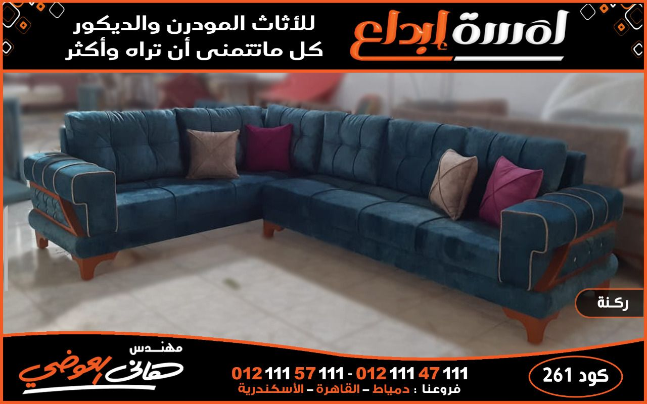 اثاث مودرن ركنات مودرن حديثه 2022 صور ركنات 2022 In 2020 Home Decor Sectional Couch Furniture