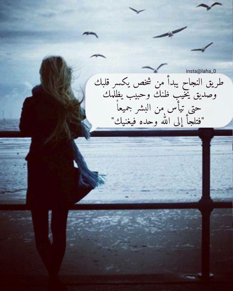 عندما كنت مسافر ادركت أني ليس لي إلا الله هذا هو المعنى الله يغار على قلب عبده Arabic Love Quotes Arabic Quotes Life Quotes