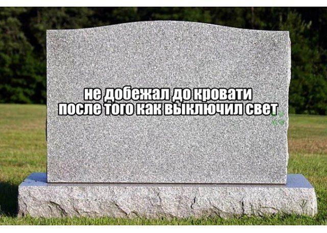 большая надгробная плита фото для мема конца прошлого года