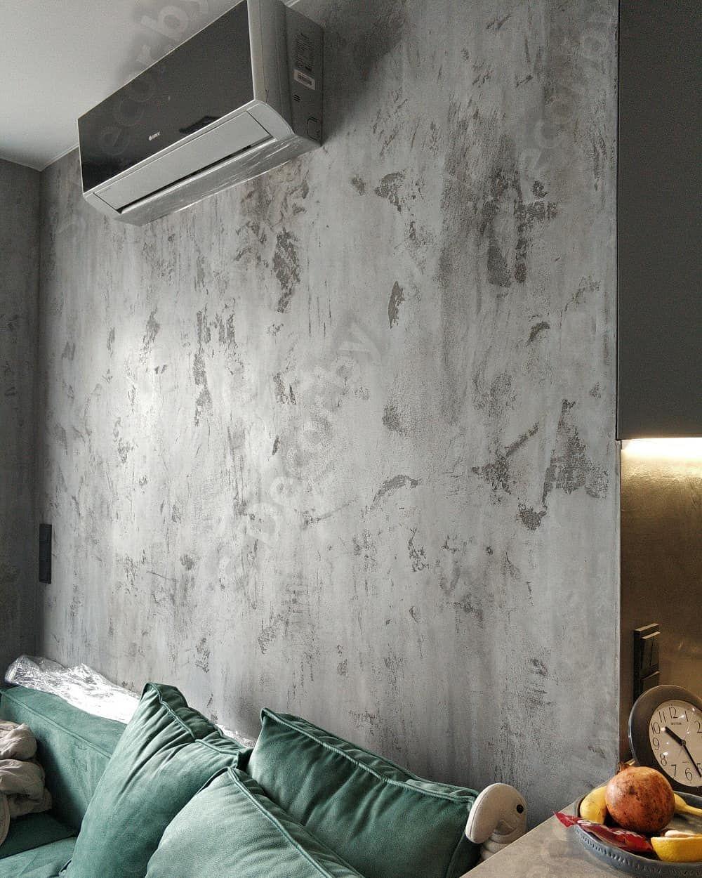 Арт бетон декорация москва бетон в 15 с доставкой