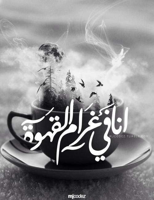 1 Tumblr S Source For Arabic Typography Quotes Coffee Quotes Arabic Coffee Coffee Art