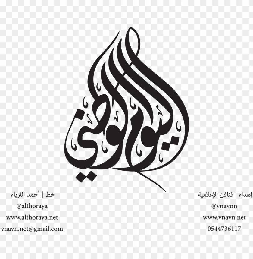 Download مخطوطة اليوم الوطني السعودي Watani Png Images Background Png Free Png Images Free Png Png Images Png
