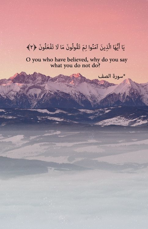 [Quran] | From the Noble Quran | Travel, Mountains, Tatra mountains