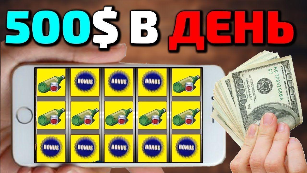 бонусы реальными деньгами в казино