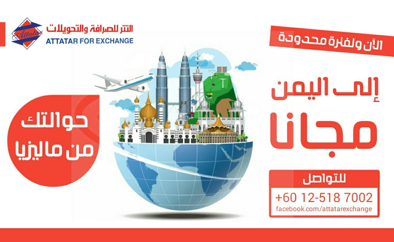 Your Money Transfer From Malaysia To Yemen Is Free Portfolio Indesign My Design