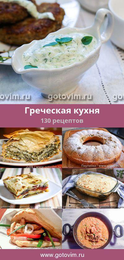 Греческая кухня, 135 рецептов, фото-рецепты | Греческие ...