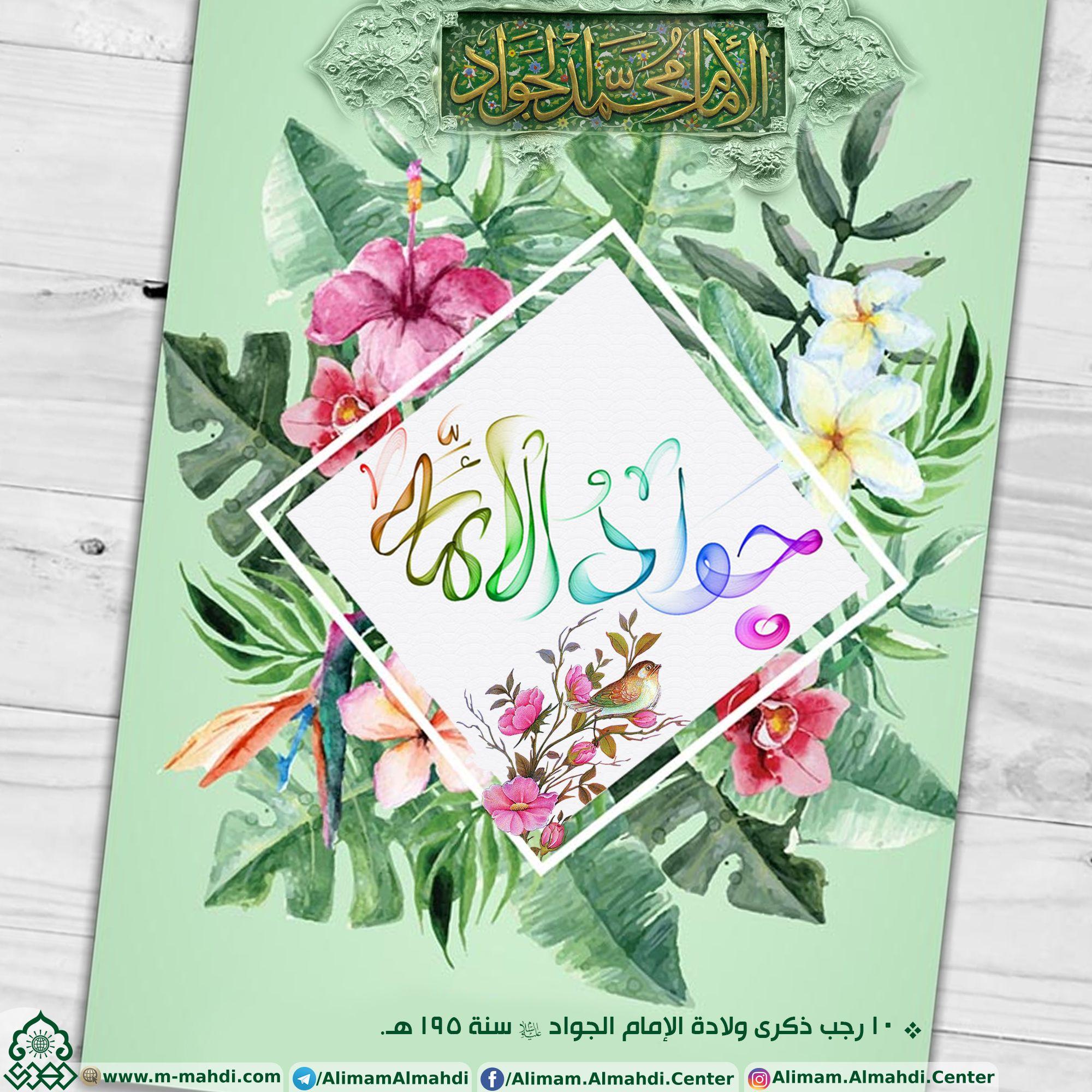 ولادة الامام الجواد عليه السلام Shia Office Supplies
