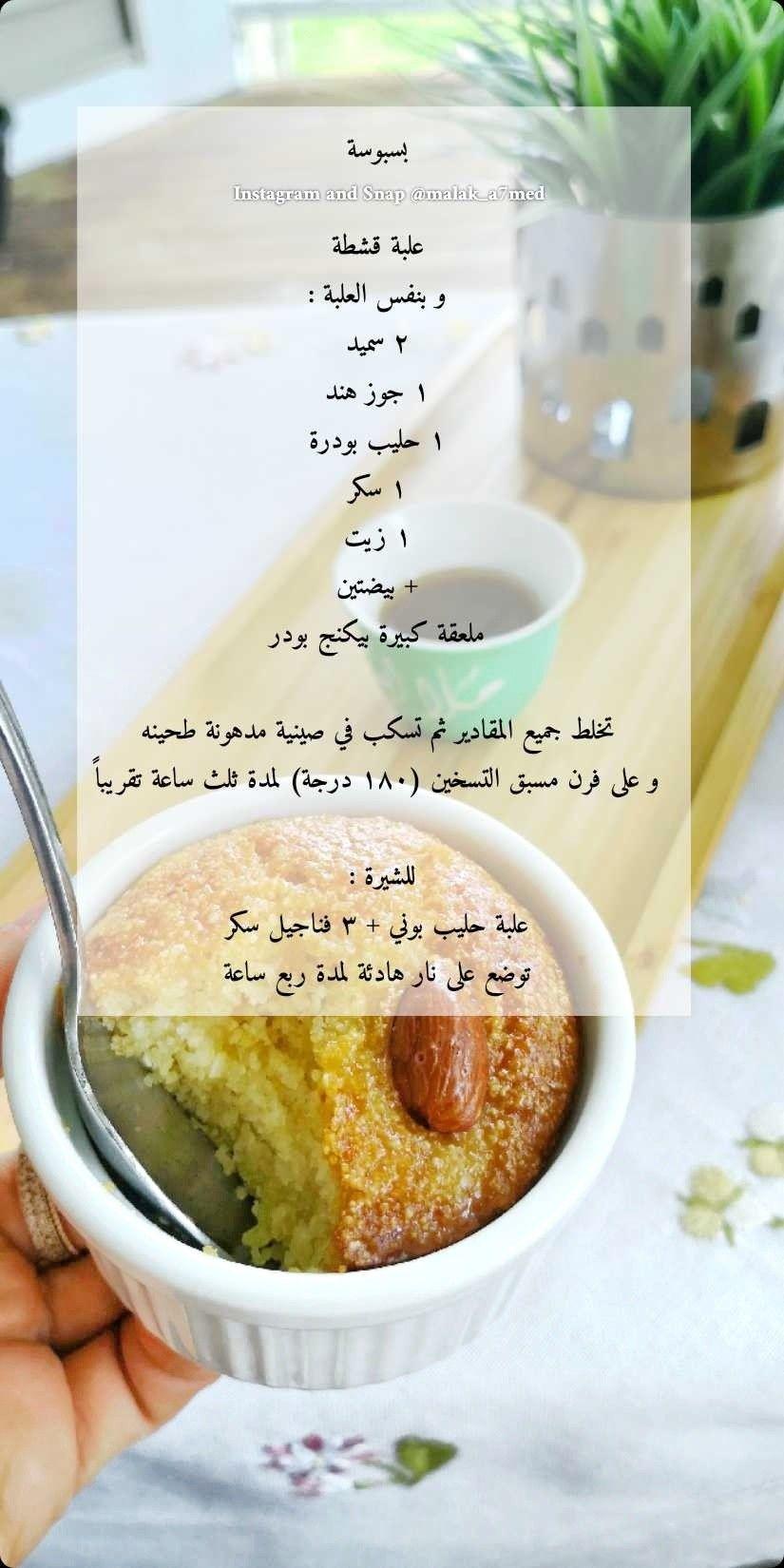 بسبوسة Food Drinks Dessert Cookout Food Food Recipies