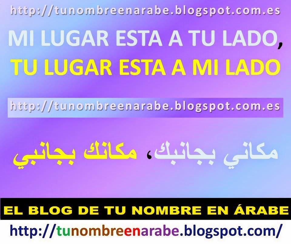 Frases Romanticas En Arabe Para Tatuajes Tu Nombre En Arabe